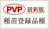 PVP種苗登録品種