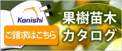 果樹苗木カタログご請求フォーム